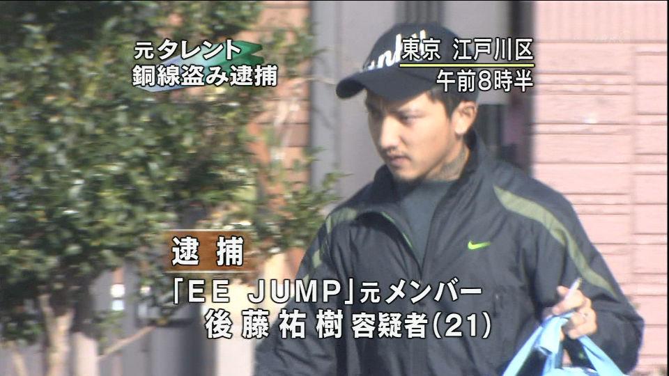ユウキ(EE JUMP、後藤真希の弟...