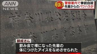 全裸の先輩の体につけたアイスなめさせられ…神奈川県警の警察官が拳銃自殺