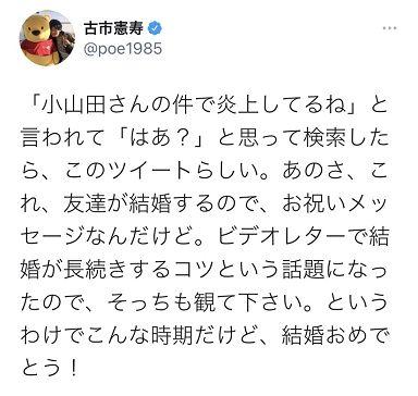 古市憲寿「あのツイートは結婚する友人へのお祝いメッセージ…小山田圭吾のことじゃない」 | ぽすといっとけ