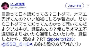 いしだ壱成さん、ツイッターで乱心 ついでにハゲをいじられて激昂