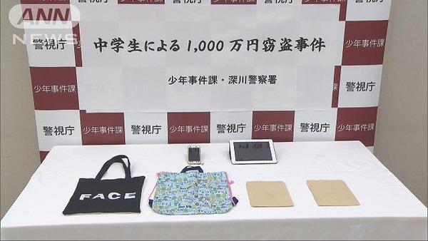 友達の家から現金1000万円を盗んだ中3少女逮捕
