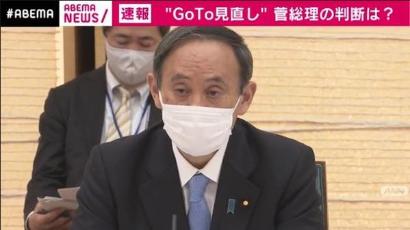 菅首相、GoToトラベル一時停止表明