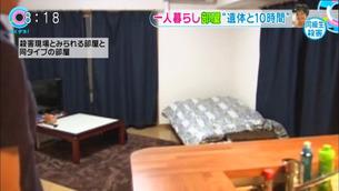 【佐世保】加害少女の部屋から100万円が見つかる「親からもらった」