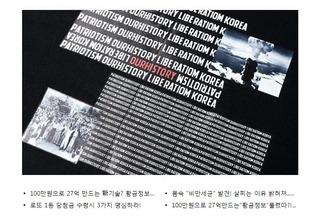 【原爆Tシャツ】 韓国メディア「日本の戦犯行為を全世界が知る。出演取り消しは自爆」「BTSは全世界で人気。日本公演無くても構わない」