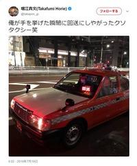 ホリエモン、タクシー乗車拒否にツイッターで怒りの写真公開へ