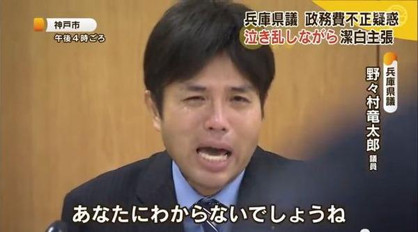 潔白を主張する 兵庫県議 野々村竜太郎 がマジでやばすぎると ...