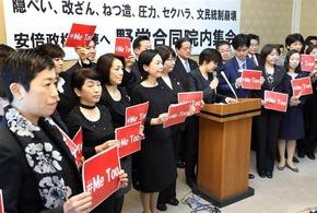 野党女性議員たち、「MeToo」プラカードかかげて黒服で出席
