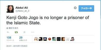 「後藤健二はすでに捕虜ではない」 イスラム国戦闘員とみられる人物がツイート、解放示唆か?