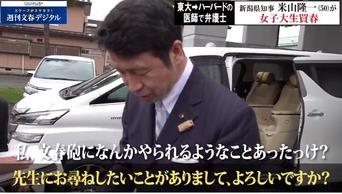 新潟県の買春知事、『ハッピーメール』を通じて複数の女性と知り合う