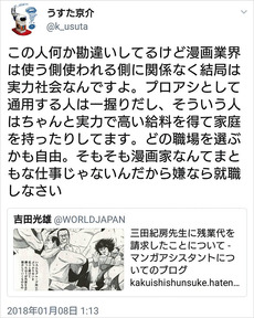 【炎上】 漫画家うすた京介先生炎上 / アシスタント残業未払い騒動で飛び火「嫌なら就職しなさい」発言