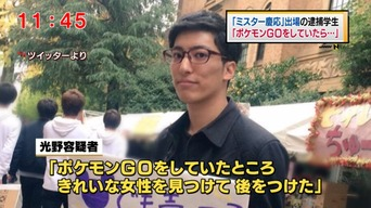 女性の胸を触って逮捕のミスター慶応 「ポケモンGOをしていたら見つけた」