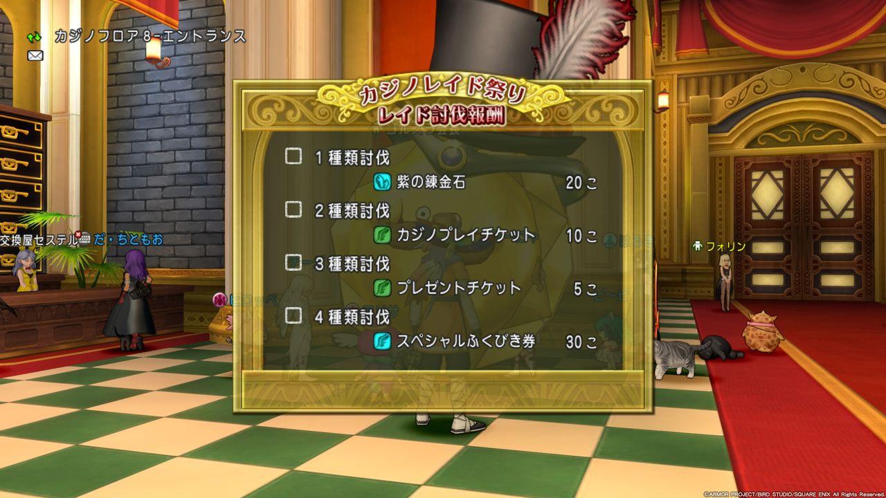 10 カジノ レイド ドラクエ