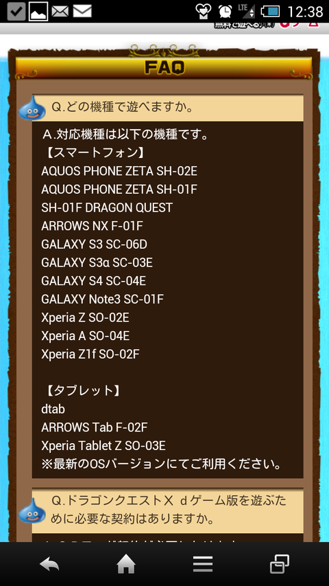 Screenshot_2014-03-10-12-38-55