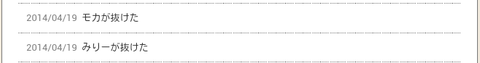 Screenshot_2014-10-06-14-39-15