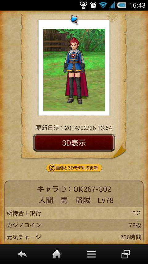 Screenshot_2014-03-19-16-43-56
