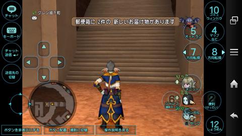 Screenshot_2014-03-10-12-31-11