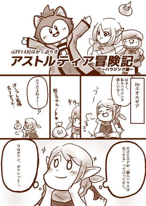 【DQ10】イイハナシダナー3のサムネイル画像