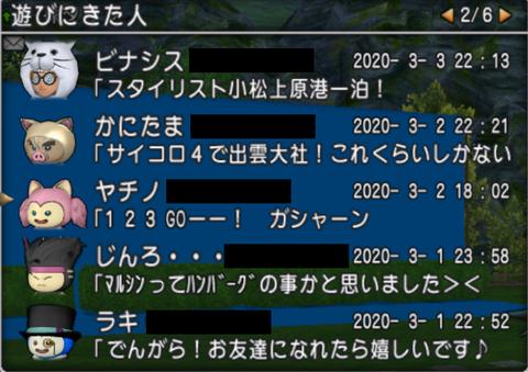 2020-03-08 (11)