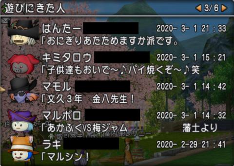 2020-03-08 (12)