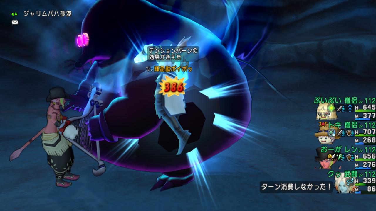 晶 輝 ドラクエ 獣 10