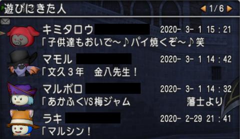 2020-03-01 (130)