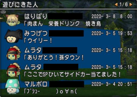 2020-03-08 (10)