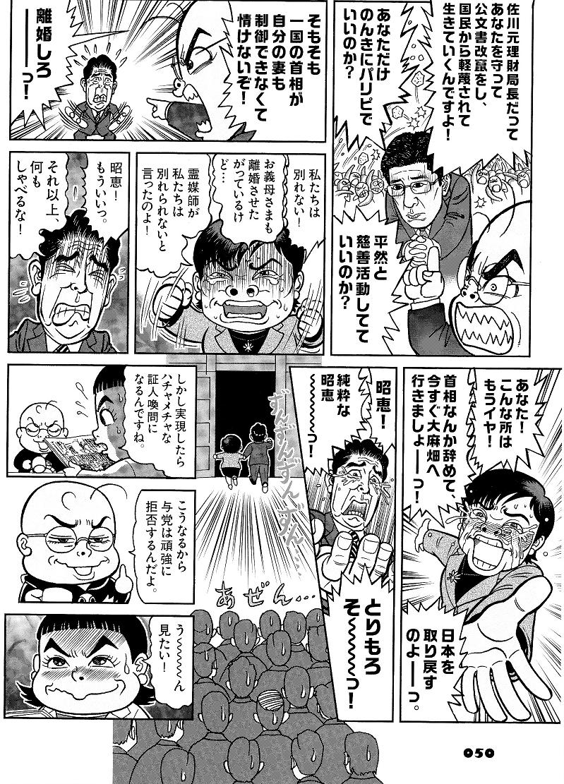 漫画 オールド ボーイ