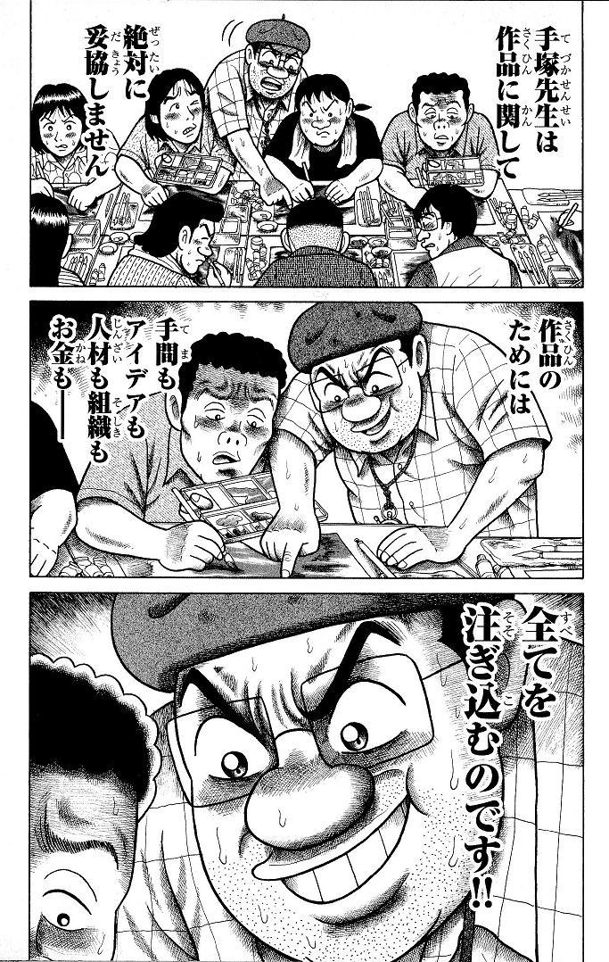 ブラック・ジャック創作(秘)話~手塚治虫の仕事場からvol. 2』 /宮崎克 ...