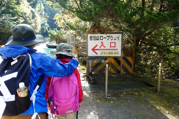 金剛山で紅葉狩り