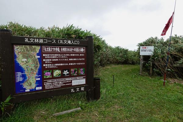 礼文林道の礼文滝入口