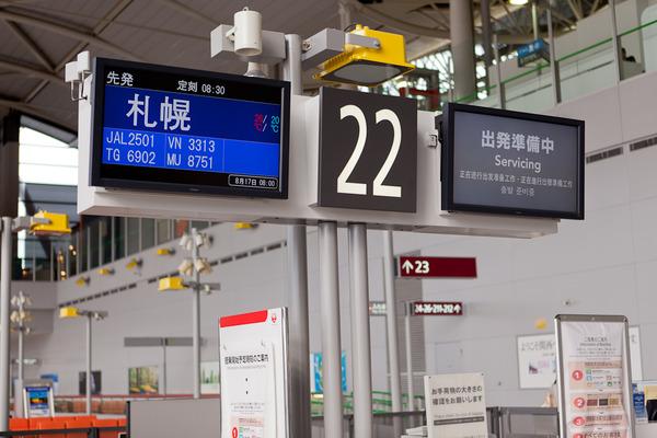 Let's Go to Hokkaido ♪