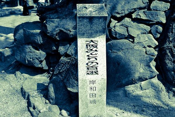 岸和田城石碑