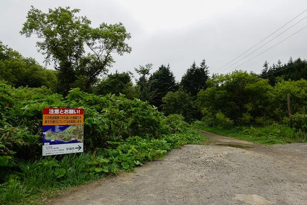香深井・礼文林道入口