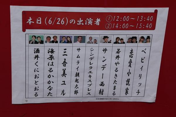 通天閣劇場プログラム