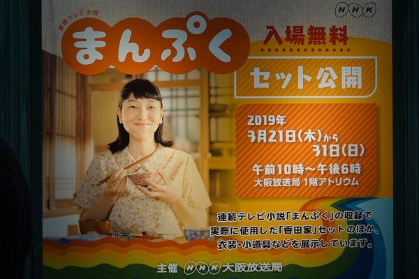 まんぷくポスター