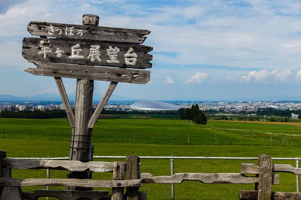 羊が丘展望台より札幌ドームを望む