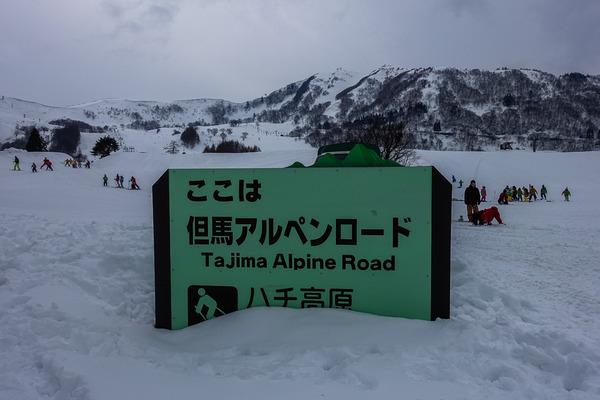 ハチ高原スキー合宿 第5弾