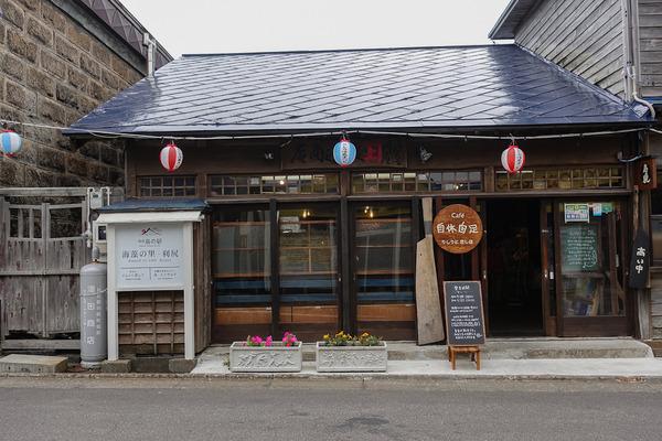 利尻・島の駅