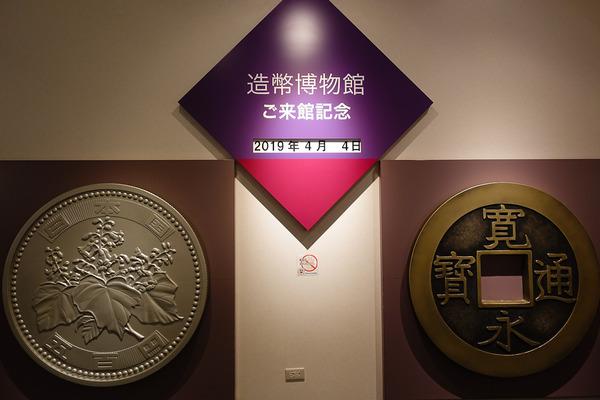 造幣博物館で