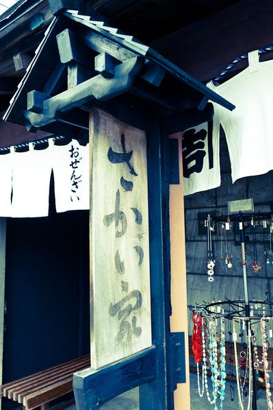 小樽 堺町通り散策 その5