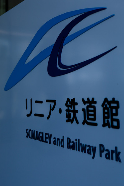 名古屋 リニア・鉄道館 Vol.1