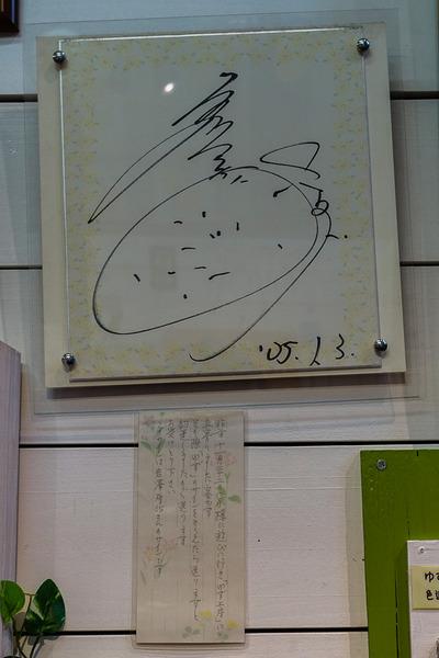 「ゆず」の岩沢さんのサイン