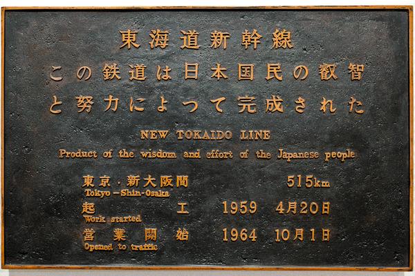 名古屋 リニア・鉄道館 Vol.9