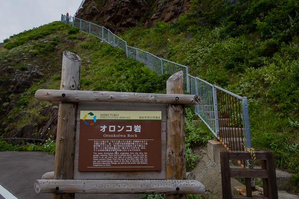 知床ウトロ オロンコ岩にて