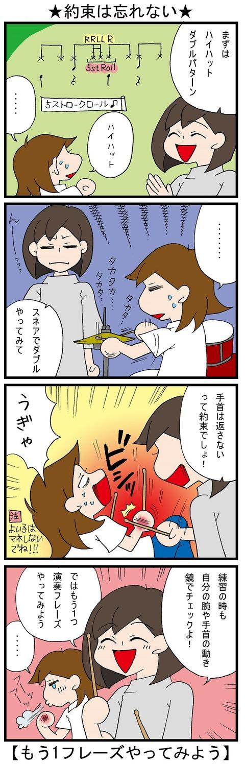 takaton_02_10