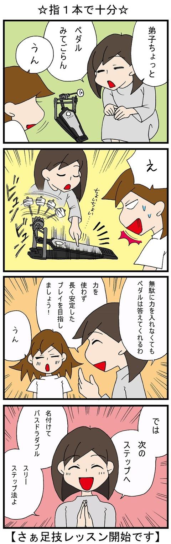 takaton_01-7
