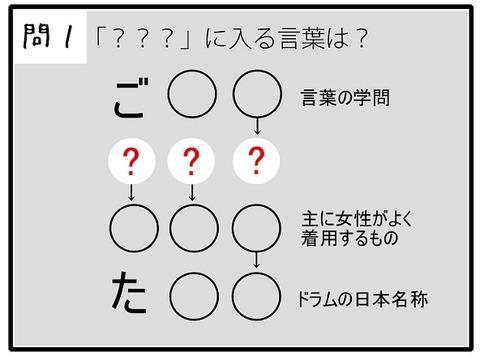 謎解き01