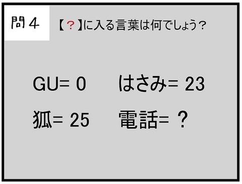 nazotoki_2019_01_04