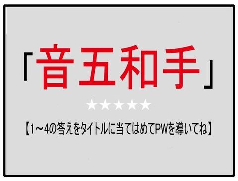 謎解き正解02