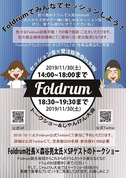 foldrum_b_net